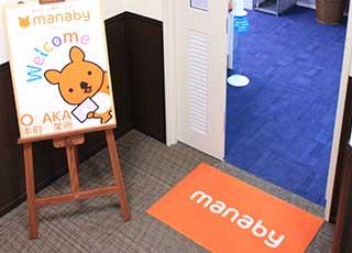 就労移行支援manaby大阪本町道順写真6