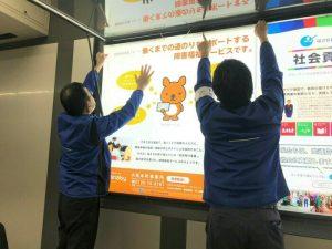 就労移行支援マナビー大阪本町事業所看板写真作業写真