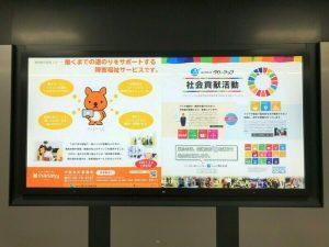 就労移行支援マナビー大阪本町事業所看板写真