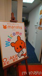 就労移行支援manaby大阪本町事業所写真