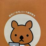 就労移行支援マナビー大阪本町のパンフレット