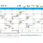就労移行支援プログラムイベントカレンダー
