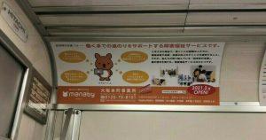 就労移行支援マナビー大阪本町事業所 車内広告写真