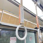 大阪の就労移行支援つり革広告写真