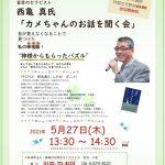 マナビー大阪本町主催講演