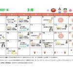 就労移行支援プログラム3月