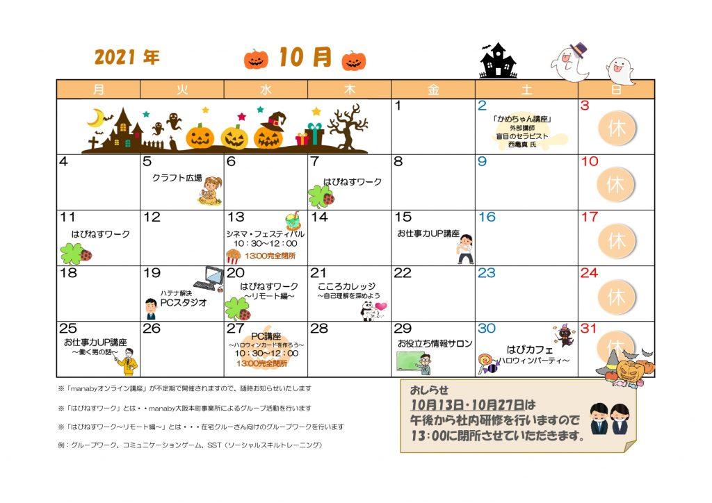 就労移行支援マナビー大阪本町10月プログラム